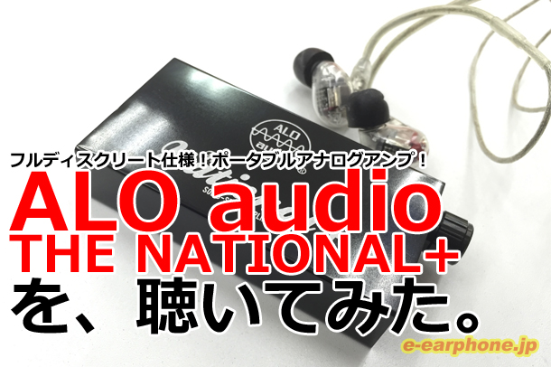 ALO audio THE NATIONAL+01