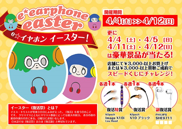 easter_blog 4月4日(土)~4月5日(日) 4月11日(土)~4月12日(日) の.