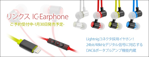 slide_ic-earphone