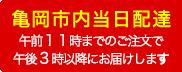 亀岡市内当日配達 午前●●時までのご注文で、午後●時以降にお届けします