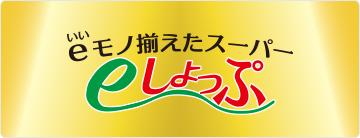 eモノ揃えたスーパー eしょっぷ