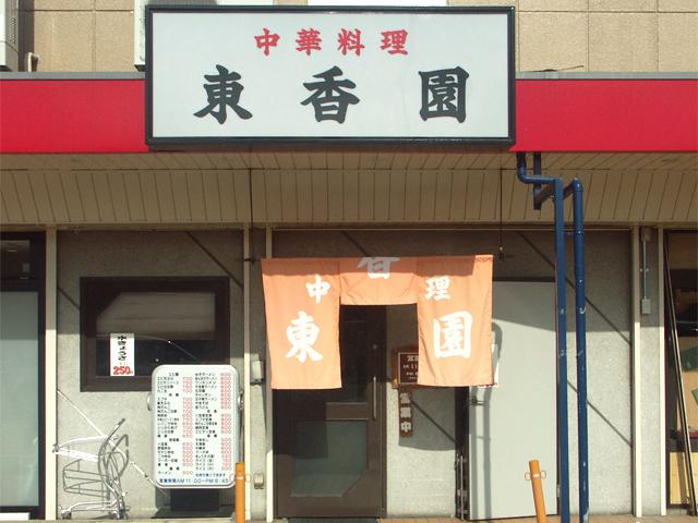 中華料理 東香園