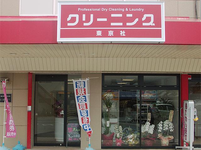 (株)クリーニング東京社