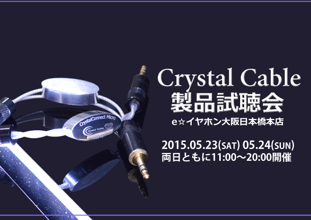 CrystalConnect試聴会-BLOG