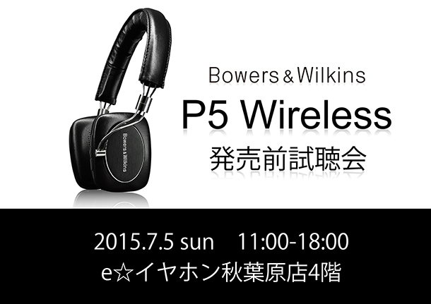 P7wireless試聴会_burogu
