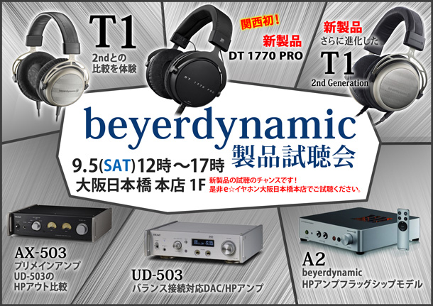 beyerdynamic_試聴会_bn