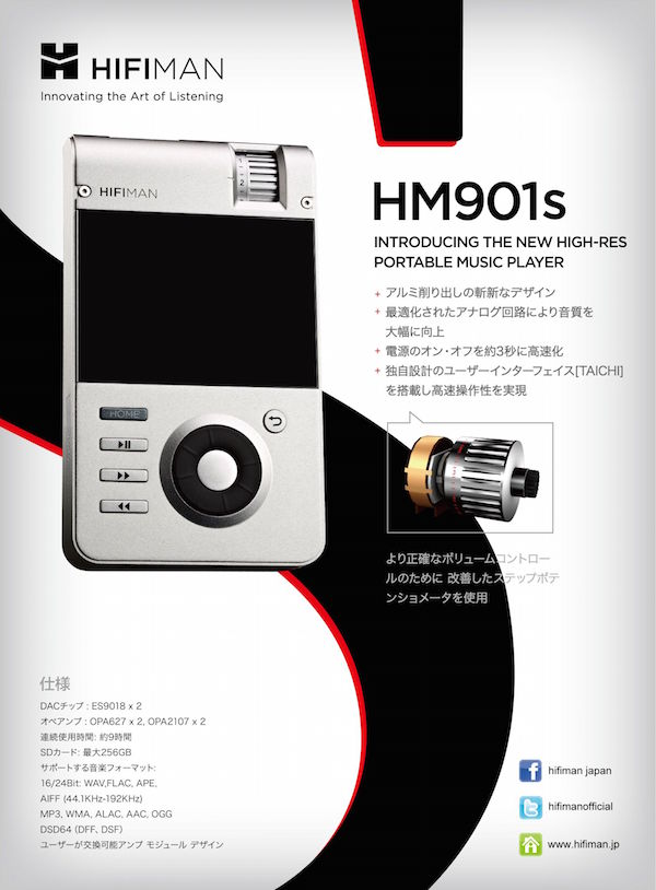 HM901S